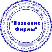 Клише печати по ГОСТу Р 51511 новое d40-45mm