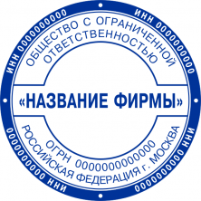 Клише печати новое d40mm (ДИЗАЙНЕРСКОЕ) (art. 00039)