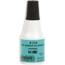 Краска NORIS 210 A (25 ml)