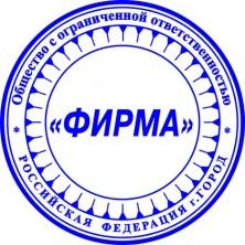 Клише печати новое d40mm (ДИЗАЙНЕРСКОЕ) (art. 00033)