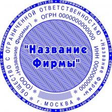 Клише печати новое d40mm (ДИЗАЙНЕРСКОЕ) (art. 00004)